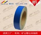 博尔杰 反光-划线胶带 25MM*22M 蓝色反光划线胶带
