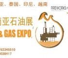 2017文莱国际石油天然气展