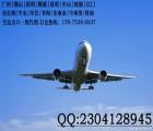 东莞珠海中山江门至委内瑞拉/加拉加斯机场空运出口货代物流专线