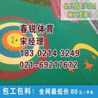 上海幼儿园塑胶地坪做法、塑胶地坪施工方案、塑胶地坪价格