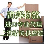 上海进口食品代理报关公司/进口食品报关手续费用