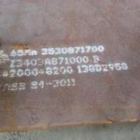 供应重庆城口65MN钢板,