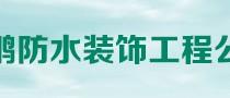 华鹏防水装饰工程公司专业东莞防水补漏