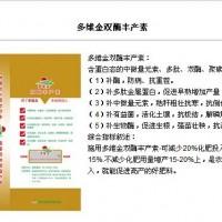化肥 多维金双酶丰产素