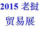 2015第十六届老挝万象塔銮节贸易博览会