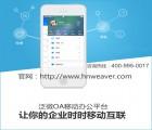 泛微深圳-移动协同OA办公系统 让OA对接微信,工作生活两不