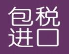 香港进口电器到广州价格 双清到门进口公司