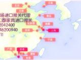 北京进口意大利食品原料报关