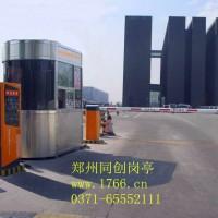 河南郑州椭圆岗亭厂家《郑州中原同创岗亭》专业制作。更放心