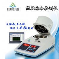 电缆原料PVC水分测定仪、PVC快速水分测定仪