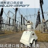 智能机器人进口报关|代理|清关|流程|手续|费用博隽