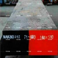 nak80圆棒-nak80板材-国产nak80