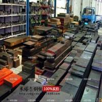 国产3Cr2NiMo塑料模具钢 可加工
