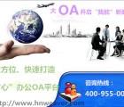 深圳金光华广场协同OA项目分享