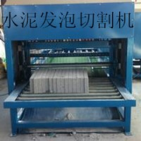 切割机保温板切割机岩棉板包装机