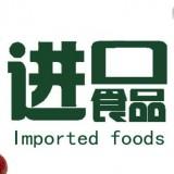 广州代理食品报关手续,广州港进口食品报关手续费用
