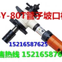 ISY-80T电动管子坡口机/ISY-80T管道坡口机价格