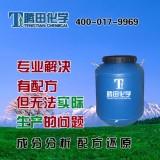 三价铬皮膜剂、镁合金无铬皮膜剂、铝皮膜剂、无磷皮膜剂分析研发