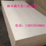 临沂胶合板厂家18mm奥古曼贴面板基板