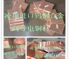 日本三菱C3604B-B铜合金 C3604黄铜棒 工艺用黄铜