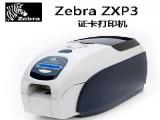 河南维修斑马ZXPSeries3证卡打印机郑州维修证卡打印