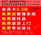 武汉rfid电子标签制作公司武汉复合卡制作公司_友乐礼制卡