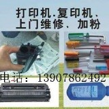 南宁佳能D520打印机加墨粉价格 江南区上门加打印机碳粉公司