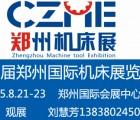 2018郑州五金展