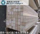 侩木板材进口报关|代理|清关|流程|手续|费用博隽