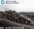 圭纳亚铁木豆进口报关|代理|清关|流程|手续|费用博隽
