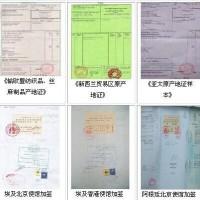 办理原产地证,商事认证,大认证