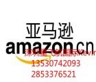 中国发货到国外亚马逊仓库的货应注意事项?25年操作经验