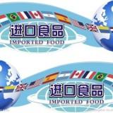 大连食品进口清关公司