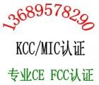 2.4G遥控玩具NCC认证儿童故事机KCC认证欧盟EN71测
