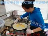 香酥杂粮煎饼技术山东正宗何师傅煎饼果子技术培训价格小吃培训学