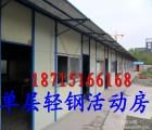肥西桃花镇单层轻钢活动房专业建造