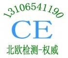 器具开关EN61058检测/蓝牙折叠键盘RED认证