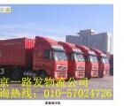 北京大型机械设备运输|装载机|钩机|挖掘机托运
