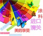上海进口化工危险品环保德国木器油漆涂料报关操作注意事项