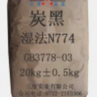 厂家直销湿法炭黑N234