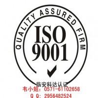 外贸公司如何申请ISO9001认证,申请ISO9001认证流