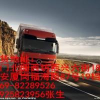 东莞至苏州物流专东莞至苏州货运公