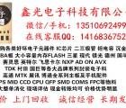 高价回收苹果手机IC,回收手机摄像头,收购苹果手机液晶屏