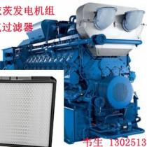 德国曼海姆道依茨内燃机发动机发电机组耐高温大折高空气过滤器
