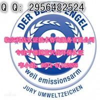 香港德国蓝天使环保认证/澳门德国蓝天使环保认证机构