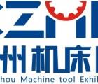 2018郑州工博会2018郑州机床展2018郑州工业自动化