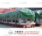 盖机械耐高温篷布 设备包装PVC篷布 防雨篷布定做