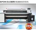 厂家批发飞蝶2180S双头高速导带数码印花机最低报价