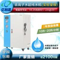 实验室超纯水机医疗用超纯水机10-20L/H去离子水设备