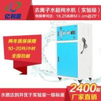 亿利源YLY-ZH-100系列10-20升去离子水实验室纯水